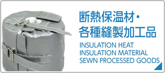 断熱保温材・各種縫製加工品