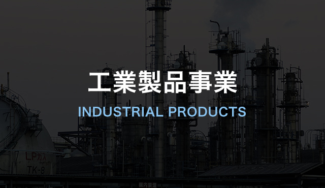 工業製品事業