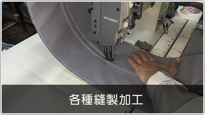 各種縫製加工