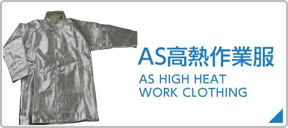 AS高熱作業服