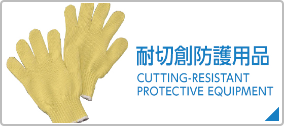 耐切創防護用品