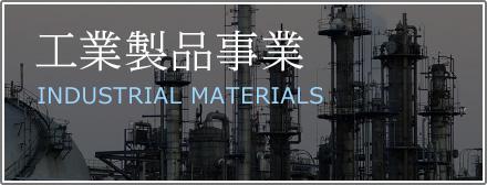 工業用材料事業┃株式会社アサヒ産業